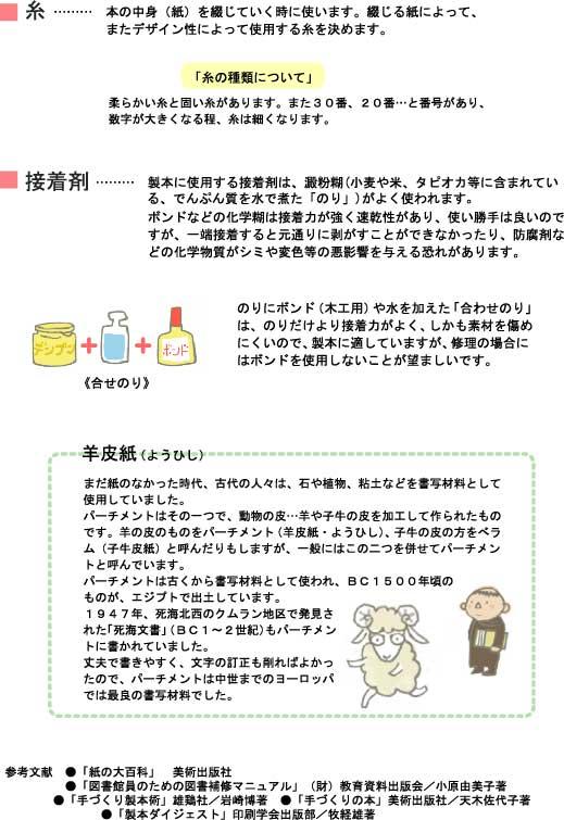 実践修理講座・初級編/第4回/画像02