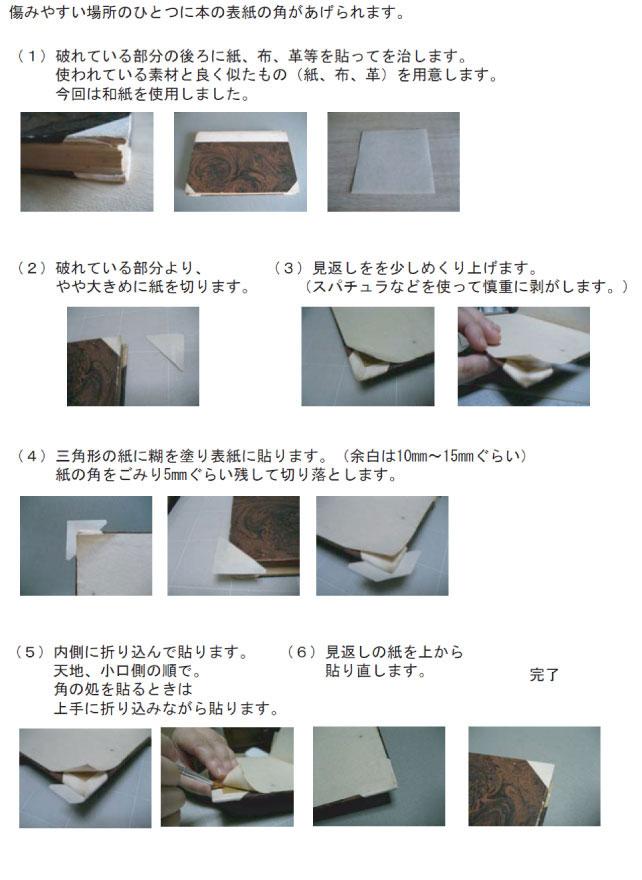 実践修理講座・中級編/第9回/画像01