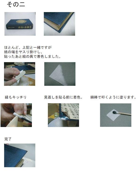 実践修理講座・中級編/第9回/画像02